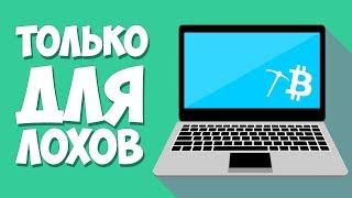 Почему майнинг на ноутбуке (домашнем компьютере) боль?