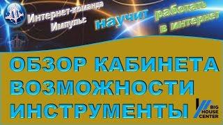 Обзор кабинета BIG HOUSE CENTER  БОЛЬШОЙ ДОМ