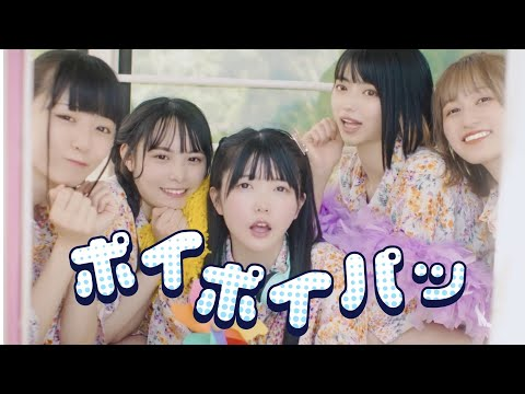 真っ白なキャンバス / ポイポイパッ (Music Video)