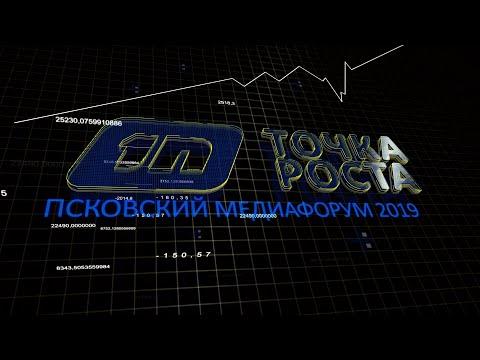 Точка роста / II Псковский медиафорум / Александр Машкарин
