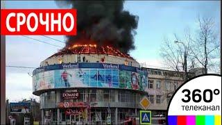 В Архангельске горит крупный торговый центр