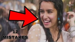 ( 25 Mistakes ) In Cham Cham Full Video Song,Tiger Shroff, Shraddha Kapoor,BAAGHI Full Hindi Movie