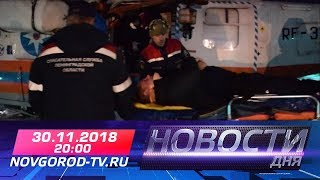 30.11.2018 Новости дня 20:00