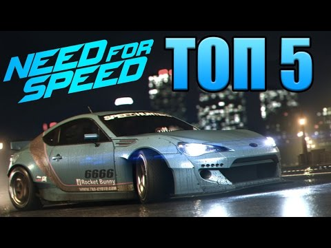 ТОП-5 игр серии Need For Speed