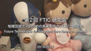 ユニバーサルアクセシビリティ評価機構 FTIC第2回研究会webムービー