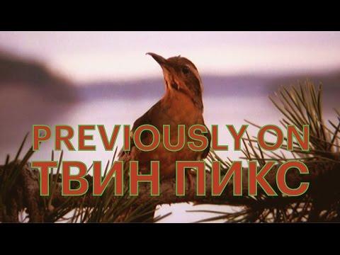 Что было в предыдущих сезонах «Твин Пикс»? видео