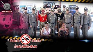 """สกู๊ป """"ดื่มไม่ขับ ขับไม่ดื่ม ร่วมรับผิดชอบสังคม"""" #PoliceTV"""