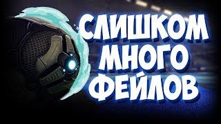 СЛИШКОМ МНОГО ФЕЙЛОВ/Rocket League (Монтаж/Угарные моменты)
