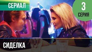 ▶️ Сиделка 3 серия - Мелодрама | Фильмы и сериалы - Русские мелодрамы