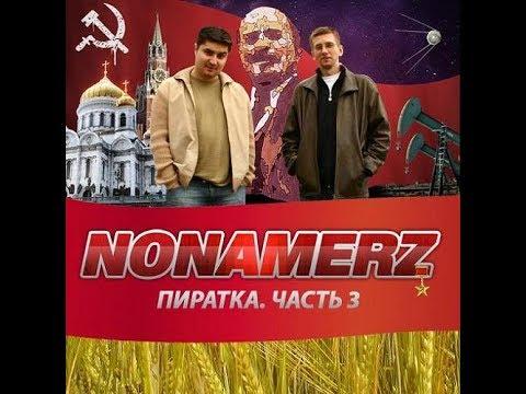 Nonamerz - Пиратка Часть 3  (альбом).