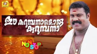 Ee Karumbanaloru Kurumbana | Hit Songs of Kalabhavan Mani | Non Stop Malayalam Nadanpattukal
