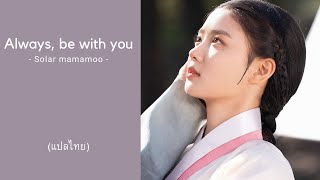 Solar(솔라)MAMAMOO(마마모) - Always, be with you แปลไทย Lovers Of The Red Sky OST.Part2