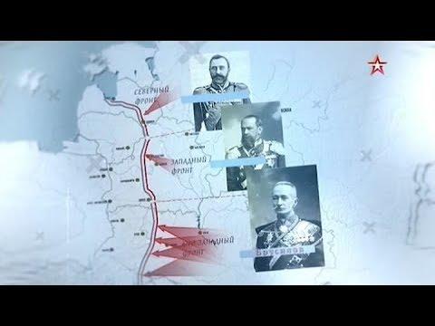 """История военной разведки  """"Брусиловский прорыв"""" 1 серия"""