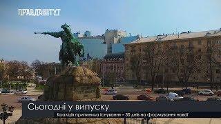 Випуск новин на ПравдаТут за 17.05.19  (13:30)