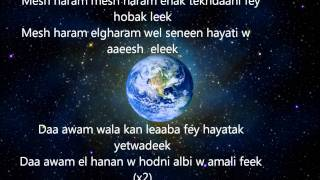 Enta Eih Lyrics By Nancy Ajram