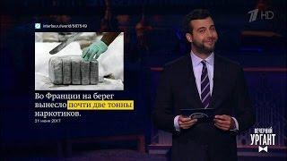 Вечерний Ургант. Новости отИвана. (22.06.2017)