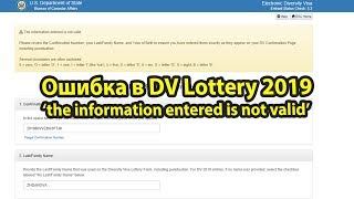 "Ошибка в Lottery Green Card 2019 ""the information entered is not valid"""