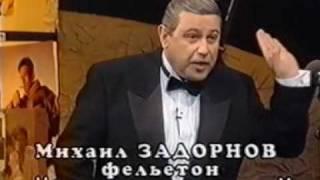 Петросян - Они не понимают