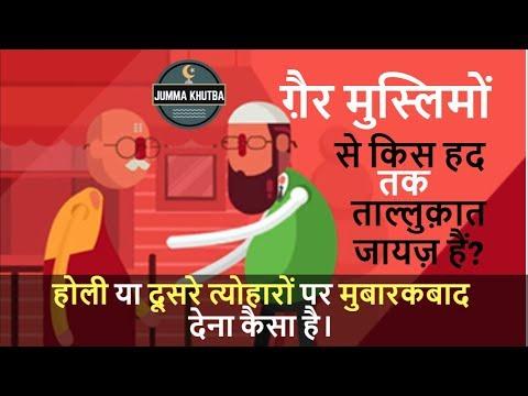 Resemblance with Non-Muslims | ग़ैर मुस्लिमों के साथ मुशाबिहत