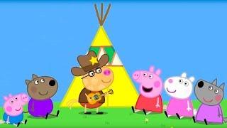 Свинка Пеппа на русском все серии подряд | Ковбойский Лагерь Пони Педро | Мультики