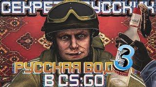 РУССКАЯ ВОДКА В CS:GO 3 - СЕКРЕТЫ РУССКИХ! (КС:ГО приколы SFM анимация)