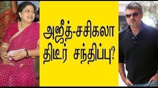 அஜீத்சசிகலா திடீர் சந்திப்பு  Actor Ajith Kumar Meets Sasikala Oneindia Tamil