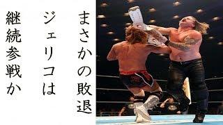 WWEのスーパースタークリス・ジェリコが新日本プロレス・内藤哲也を破りIWGPインターコンチを奪取継続参戦を示唆