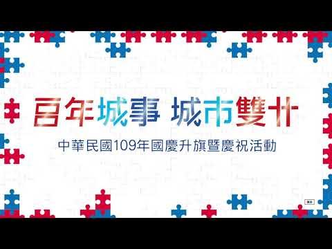 0:59 / 1:40  109年國慶嗡嗡包線上登記流程說明