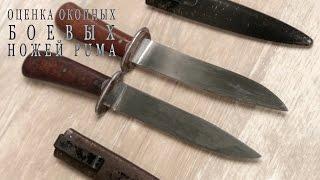 Боевой нож Puma. Оценка военного антиквариата.