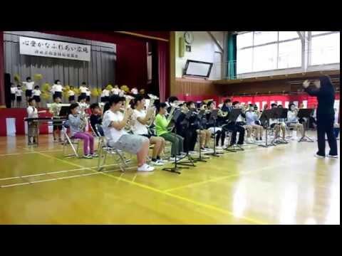 東金市立源小学校 校歌演奏