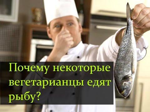 Почему вегетарианцы едят рыбу?