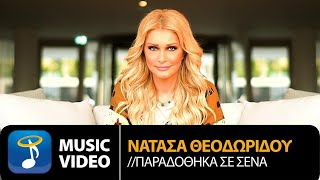 Natasa Theodoridou - Paradothika Se Sena   Official Music Video (HD)
