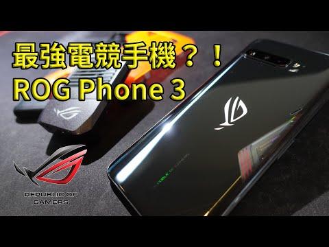 ROG Phone3開箱