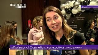 «Profesional Cosmetics» на українському ринку