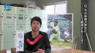40期生_体育学部_村田透