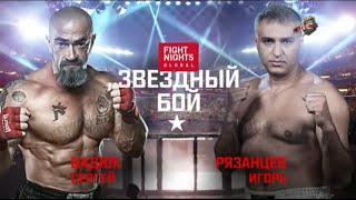 Сергей Бадюк vs. Игорь Рязанцев / Sergey Badyuk vs. Igor Ryazancev