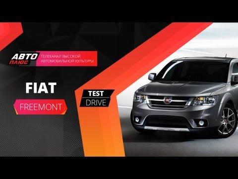 Fiat  Freemont Паркетник класса J - тест-драйв 1