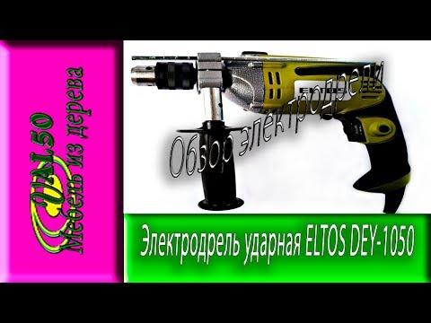Обзор ударной электродрели ELTOS DEY 1050