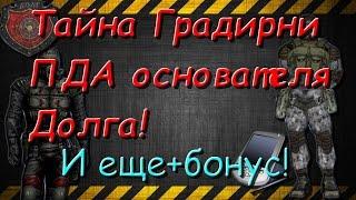 КПК Основателя Долга, Тайна Градирни и отряд монолита! [S.T.A.L.K.E.R.:Зов Припяти]