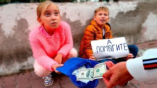 Почему дети ушли Из дома? Катя и Ростя придумали как достать деньги! Kids leave home скетч для детей