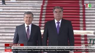 Государственный визит главы Узбекистана Шавката Мирзиеева в Таджикистан