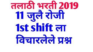 talathi bharti 2019, तलाठी भरती 2019, 11 जुलै रोजी 1st shift ला विचारलेले प्रश्न