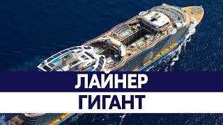 Самый БОЛЬШОЙ КОРАБЛЬ в мире 2016. Круизный лайнер Оазис!
