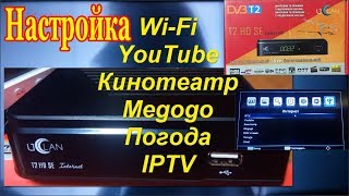 T2 HD SE internet. Настройка Wi Fi - YouTube, IPTV, Megogo, Кинотеатр, Погода. uClan, U2C, DVB-T2