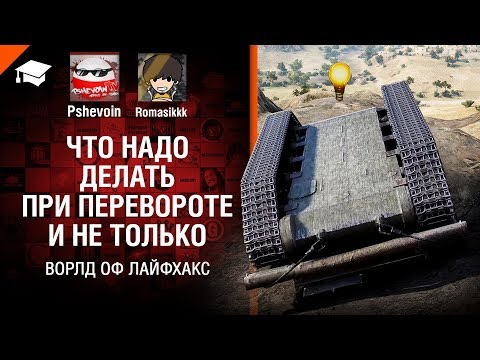 Что надо делать при перевороте и не только - Ворлд оф лайфхакс №10 [World of Tanks]