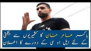 Boxer Amir Khan announces to visit LOC