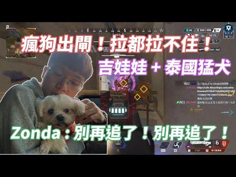 【Chiawei1031tv】阿偉瘋狗出現XD