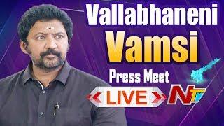 Vallabhaneni Vamsi Press Meet LIVE || Jr NTR || Chandrababu || NTV LIVE