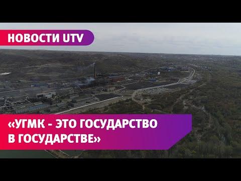 На медногорском комбинате, где погиб рабочий, шахтные печи и бункеры восстановили на 30%