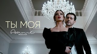 Arame - Ты Моя / Official Music Video / 2019 4K